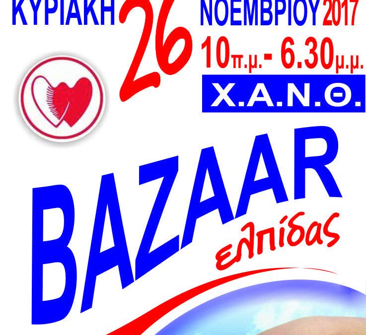 Χριστουγεννιάτικο Bazaar 2017 – Πρόσκληση