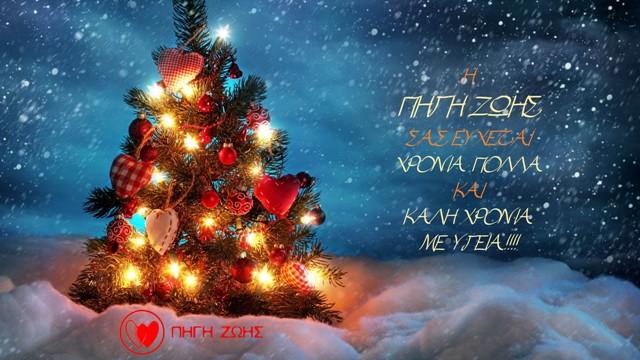 Καλά Χριστούγεννα!!! (Pic)
