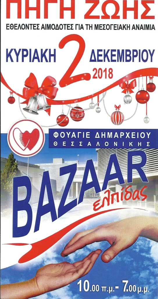 Χριστουγεννιάτικο Bazaar 2018  a94f595d6ee