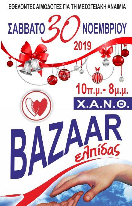 Xριστουγεννιάτικο Bazaar 2019