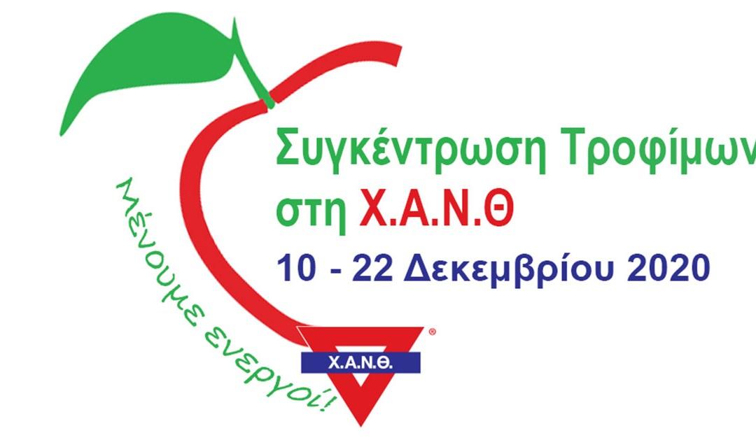 Συγκέντρωση Τροφίμων 10 έως 22 Δεκεμβρίου 2020